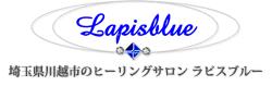 埼玉県川越市のヒーリングサロン ラピスブルー